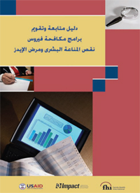 A Guide for Monitoring and Evaluation of HIV/AIDS Programs (PDF in Arabic)