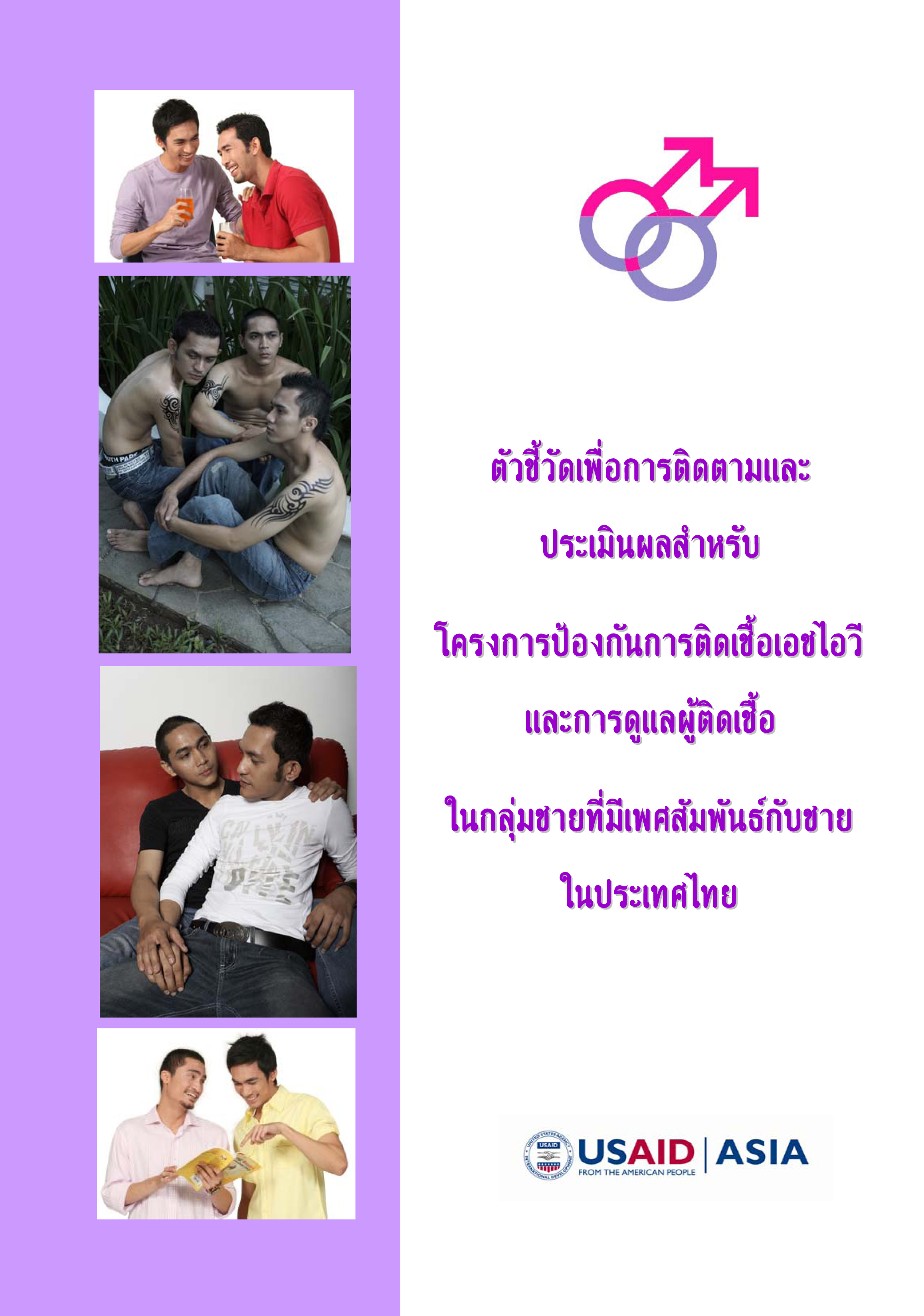 Monitoring and Evaluation Indicators for Men Who Have Sex with Men HIV Prevention and Care Services in Thailand (Thai Version)