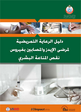 A Guide to Nursing Care of People Living with HIV/AIDS (In Arabic)