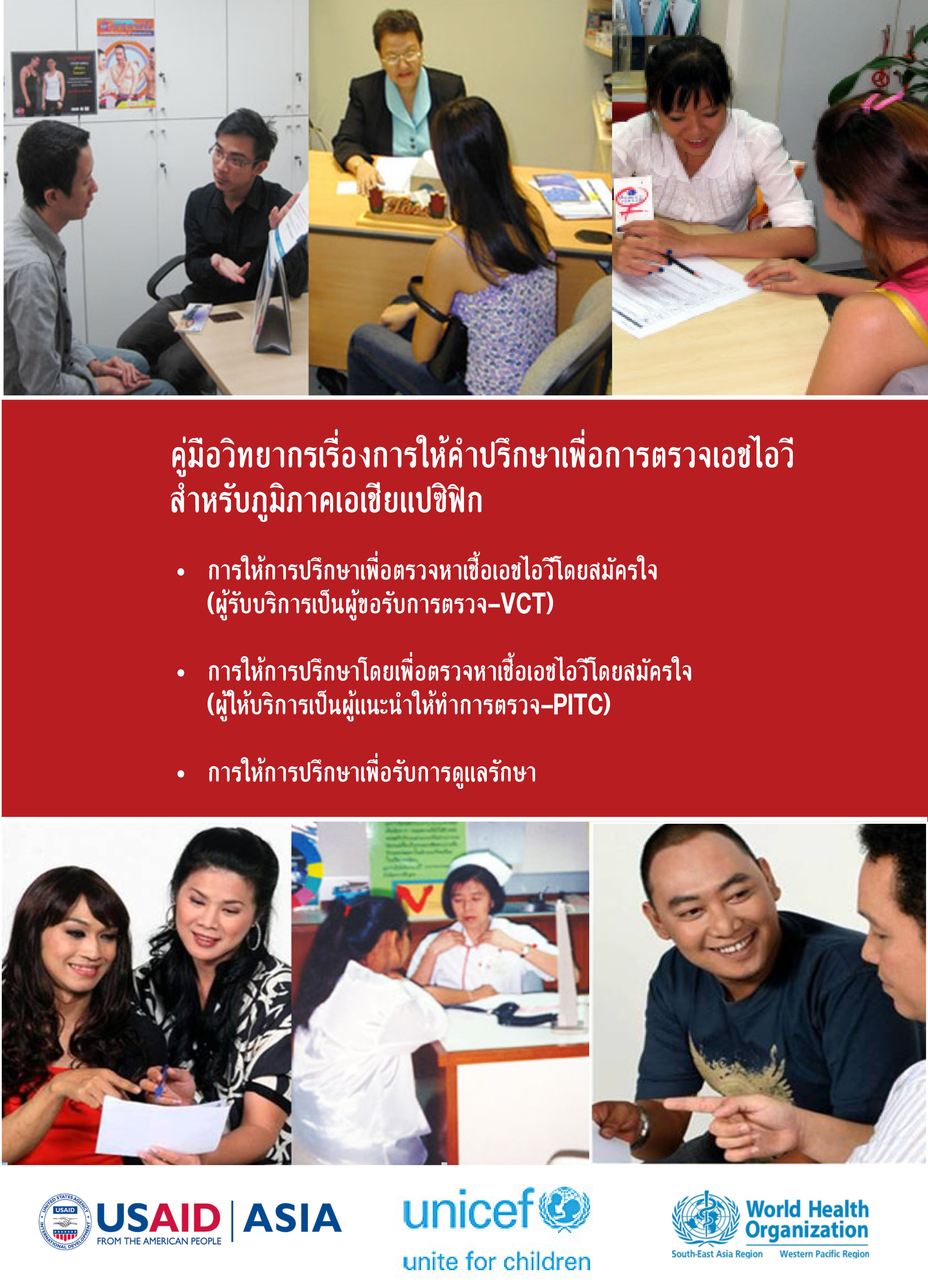 HIV Counselling Trainer's Manual for the Asia-Pacific - Thai Edition