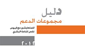 Guidelines in Arabic and English for Conducting HIV Support Groups